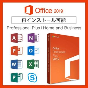 office 2019 professional plus プロダクトキー office home ...