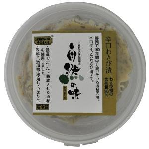 自然の味そのまんま わさび漬 辛口[60g]|uocha