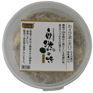 自然の味そのまんま わさび漬 並口[60g]|uocha