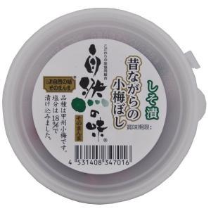 自然の味そのまんま しそ漬 昔ながらの小梅干し[90g]|uocha