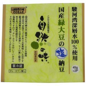 自然の味そのまんま 駿河湾深層水100%使用 国産緑大豆の塩納豆[45g×2] uocha