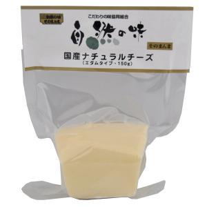自然の味そのまんま ナチュラルチーズ(エダムタイプ)[150g]|uocha