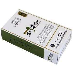 自然の味そのまんま 低温殺菌牛乳からつくった白いバター[180g]|uocha