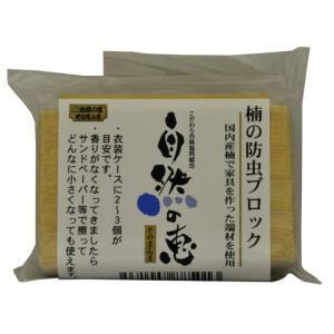 自然の恵そのまんま 楠(くすのき)の防虫ブロック[50×80mm]|uocha