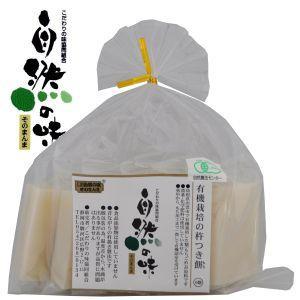 自然の味そのまんま 有機栽培の杵つき餅[6個] uocha