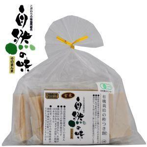 自然の味そのまんま 有機栽培の杵つき餅 玄米[6個] uocha