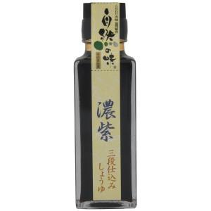 自然の味そのまんま 濃紫三段仕込みしょうゆ[100ml]|uocha