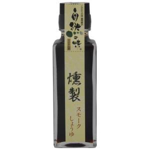 自然の味そのまんま 燻製スモークしょうゆ[100ml]|uocha
