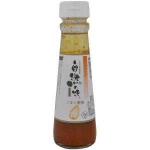 自然の味そのまんま ごまと野菜のドレッシング[150ml]|uocha