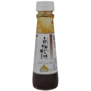 自然の味そのまんま にんにくしょうゆドレッシング[150ml]|uocha