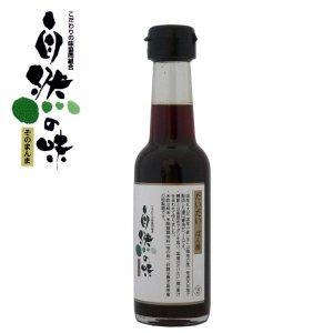 自然の味そのまんま だいだいぽん酢[150ml]|uocha