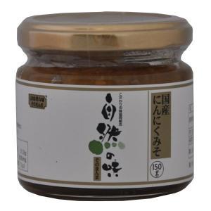 自然の味そのまんま 国産にんにくみそ[150g] uocha
