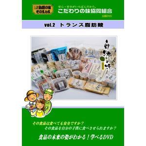 こだわりの味協同組合公認DVD Vol.2「トランス脂肪酸」|uocha