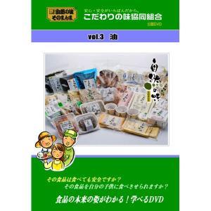 こだわりの味協同組合公認DVD Vol.3「油」|uocha
