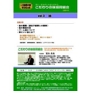 こだわりの味協同組合公認DVD Vol.3「油」|uocha|02