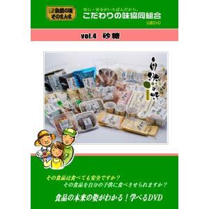 こだわりの味協同組合公認DVD Vol.4「砂糖」|uocha
