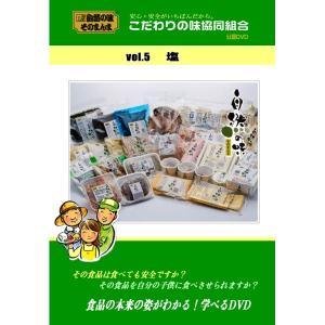 こだわりの味協同組合公認DVD Vol.5「塩」|uocha