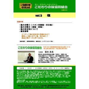 こだわりの味協同組合公認DVD Vol.5「塩」|uocha|02