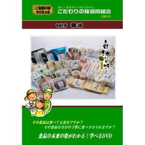 こだわりの味協同組合公認DVD Vol.6「醤油」|uocha