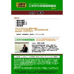 こだわりの味協同組合公認DVD Vol.6「醤油」|uocha|02
