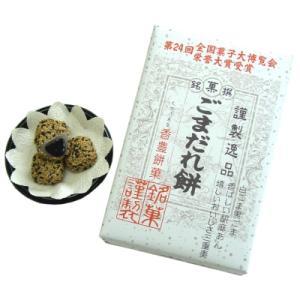 ごまだれ餅(胡麻あん入り)[15個入・1箱] uocha