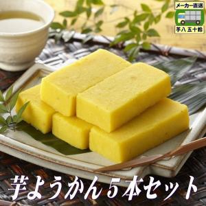 【メーカー直送】スイートポテトみたいな芋ようかん(生タイプ)[5本入]|uocha