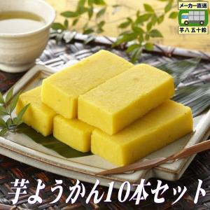 【メーカー直送】スイートポテトみたいな芋ようかん(生タイプ)[10本入]|uocha