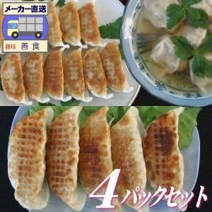 餃子の専門メーカー善食の国産原料餃子・焼売[4パックセット]|uocha