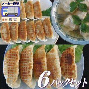 餃子の専門メーカー善食の国産原料餃子・焼売[6パックセット]|uocha