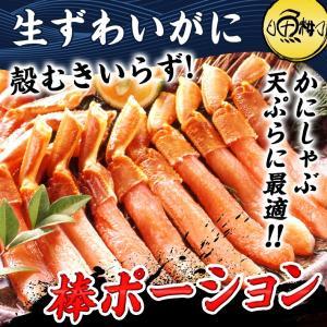 ズワイガニ ずわい蟹 しゃぶしゃぶ用 棒ポーション 460g 生ずわいがに かに カニ 蟹 ズワイ ずわい ズワイ蟹