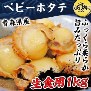 ほたて 青森県産 ボイル ベビーホタテ 1kg 生食用 冷凍 お取り寄せ ボイルホタテ