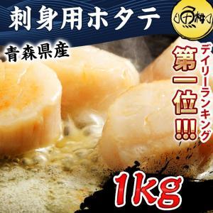 ホタテ ほたて 帆立 青森県むつ湾産 刺身用 1kg 生食用 送料無料 使いやすいバラ冷凍