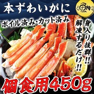 ずわい蟹 ズワイガニ ボイル カット済み ハーフポーション 450g かに カニ 蟹 ズワイ ずわい