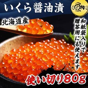 イクラ 北海道産 いくら 醤油漬け 80g...