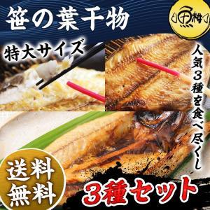 干物 詰め合わせ 合計1kg以上 特大笹の葉干物 3種セット 無添加 さば ほっけ 赤魚 母の日ギフト 贈答用
