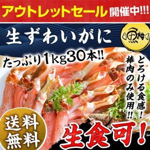 ずわい蟹 ズワイガニ 刺身用 棒肉ポーション 1kg 生ずわいがに かに カニ 蟹 ズワイ ずわい ズワイ蟹