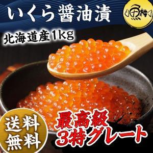 いくら 1kg(500g×2) 冷凍 醤油漬け 北海道産 最高級3特グレード イクラ お取り寄せ ギ...
