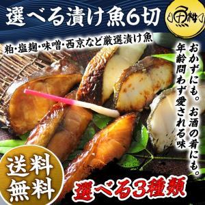 漬け魚 ギフト 西京漬け 粕漬け 魚 3種類から選べる 6切れ プレミアムセット お取り寄せ セット