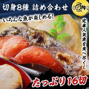 切り身 魚 8種16切 詰め合わせ ギフト 切身