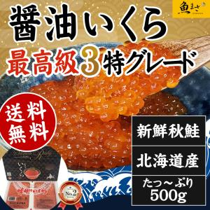 北海道産醤油イクラ ヤマジュウ 500g|いくら|北海道|新鮮|鮭|大粒|濃厚|サーモン|丼|海鮮|