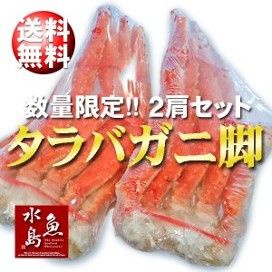 タラバガニ 脚/肩ボイル 2肩セット 約1.4kg(冷凍)送...