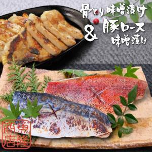 サバ生姜&赤魚ゆず&豚ロース味噌漬け 骨とりさばと赤魚の美味しい味噌漬け 国産豚ロース味噌漬け セット 送料無料|uoryu