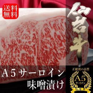 和牛 仙台牛 ギフト 送料無料 A5ランク サーロイン 味噌漬け 250g|uoryu