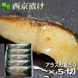 高級ギフト 魚 西京漬け ぎんだら 吟醤漬詰め合わせ 銀ダラ5切 ギンダラ 銀たら 送料無料|uoryu