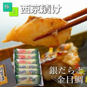 お歳暮 ギフト 魚 西京漬け 銀だら 吟醤漬 高級詰め合わせ 銀ダラ3切と金目鯛3切 ぎんだら|uoryu