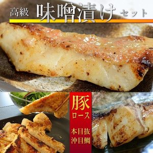 国産豚ロースのえごま味噌漬け2枚の詰め合わせ。 お肉もお魚もセットになって、このギフトで食卓完成です...
