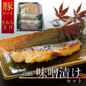 極上の西京漬け「吟醤漬」寒さわらと銀さけ、 国産豚ロースのえごま味噌漬け2枚の詰め合わせ。 お肉もお...