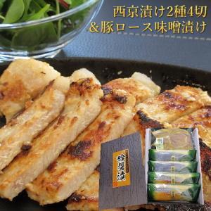 極上の西京漬け「吟醤漬」銀さけ2切、大目まとう鯛2切の計4切れ、 国産豚ロースのえごま味噌漬け2枚の...