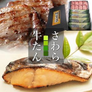 お祝い、お返しなどに!  極上の西京漬け「吟醤漬」から紅白セットの本目抜・沖目鯛と、 仙台名物牛タン...