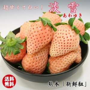 果肉はクリーミーな食感で甘みが強く、風味・香りがとても良いイチゴです。     【発送地・発送方法:...